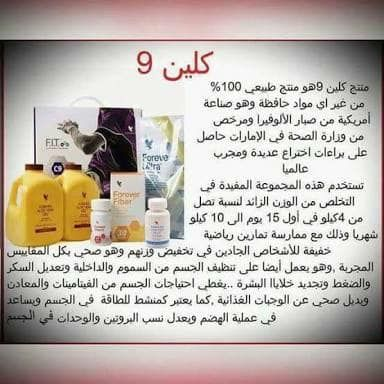 Detox Et Perte De Poids Clean 9 Forever Products Forever Living Products Instagram Posts