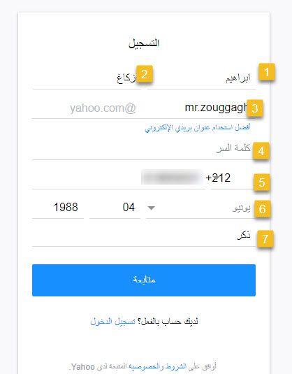 انشاء حساب ياهوو مكتوب Yahoo Maktoob عربي جديد Yahoo