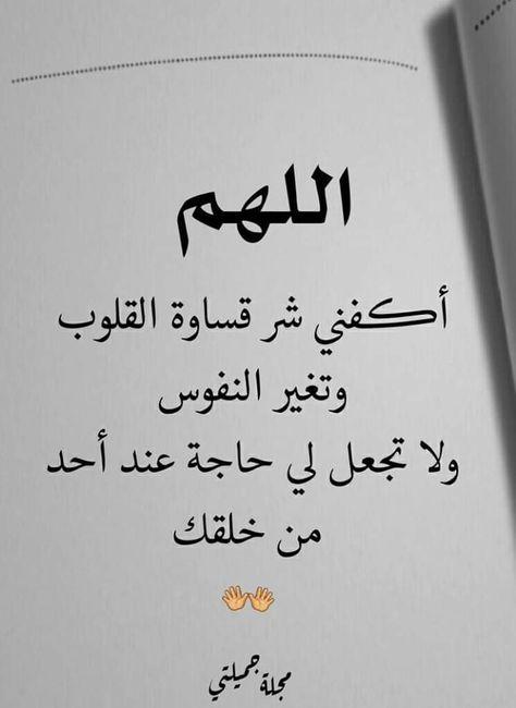 Pin By Foofi On دعاء Arabic Calligraphy Calligraphy