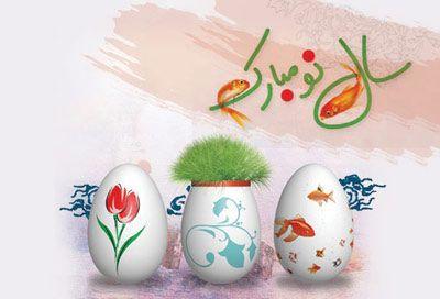 عکس نوشته عید نوروز 98 عکس نوشته عکس های مناسبتی عید نوروز گالری عکس مناسبت ها عکس پروفایل Nowruz Card Nowruz Kids Calendar
