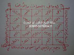 دعاء للهيبة وللقبول والسيطرة على الجن والأنس Islamic Messages Temple Tattoo Islamic Pictures