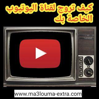 معلومة اكسترا تحسين محركات البحث كيف تروج لقناة اليوتيوب الخاص You Youtube