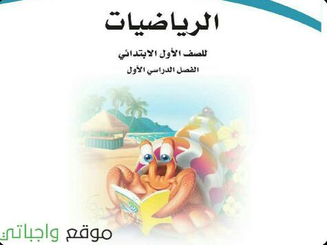 كتاب الرياضيات الصف اول ابتدائي الفصل الاول 1442 موقع واجباتي Fictional Characters Character Winnie The Pooh