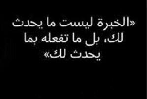 حكم عن الخبرة امثال واقوال عن الخبرة فى الحياة Arabic Calligraphy Alsa