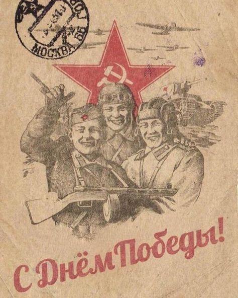 Идеи на тему «9 Мая - День Победы» (150) в 2021 г | открытки, плакат,  поздравительные открытки