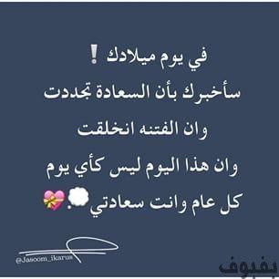 صور عيد ميلاد حبيبي أجمل صور لتهنئة عيد ميلاد حبيبك 2018 Short