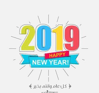 اجمل الصور للعام الجديد 2019 خلفيات تهاني العام الجديد Happy New Happy New Year Newyear