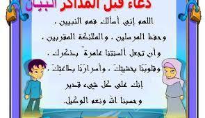 دعاء المذاكرة 2018 ادعية للفهم والحفظ بالصور يلا صور Image Quotes Islamic Love Quotes Islamic Quotes