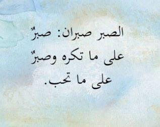 اقوال وحكم عن الصبر كلام عن الصبر Arabic Quotes Quotes Arabic
