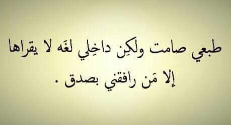 عن نفسي أتحدث Snoopy Quotes Thoughts Quotes Arabic Quotes