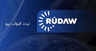 تردد قناة روداوو Rudaw العراقية 2018 على النايل سات وهوتبيرد ترددات قنوات نيو Frequencies