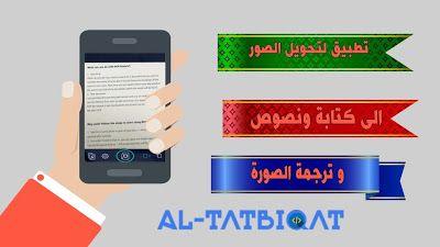 تحميل تطبيق ترجمة النصوص الموجودة في الصور Https Ift Tt 33ncwqu Words