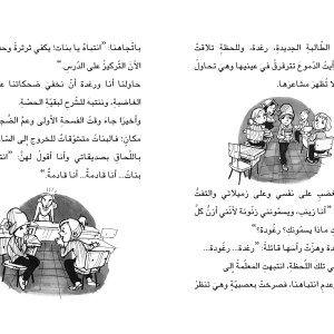 Raghda S Hat دار السلوى In 2020 Books For Teens Make New Friends Childrens Books