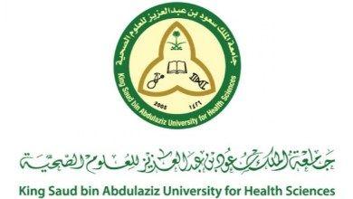 جامعة الملك سعود للعلوم الصحية تعلن عن وظائف إدارية وتقنية وصحية صحيفة وظائف الإلكترونية Health Science Science University