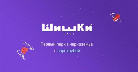 ШиШки - Экстрим-парк с аэротрубой