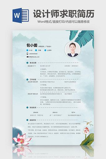 Chinese Style Lotus Advertising Designer Resume Word Template Word Doc Free Download Pikbest Word Template Resume Words Resume Design