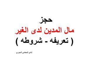 حجز مال المدين لدى الغير تعريفه شروطه نادي المحامي السوري Arabic Calligraphy Calligraphy