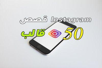 50 قالب مجانية قوالب انستقرام جاهزة وسائل الإعلام والتسويق الاجتماعي قوالب انستقرام جاهزة وسائل التواصل ا Company Logo Instagram Tech Company Logos