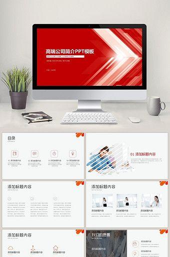 紅色動態公司簡介ppt模板 Pptx Powerpoint素材免費下載 Pikbest Powerpoint Corporate Profile Ppt Template