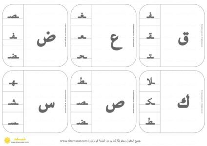 بطاقات التعرف على أشكال الحروف 4 Free Worksheets For Kids Alphabet Worksheets Worksheets For Kids