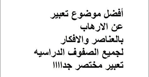 فقرة هل تعلم عن الارهاب والأضرار الناتجة عنه Arabic Calligraphy Calligraphy