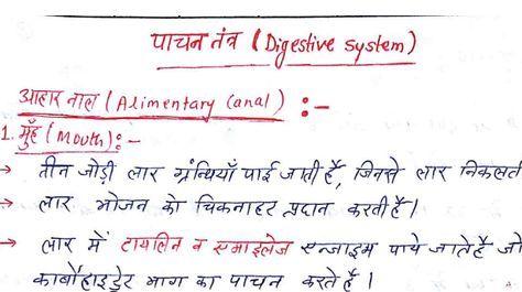 General Science Handwritten Notes in Hindi PDF Download | Hindi