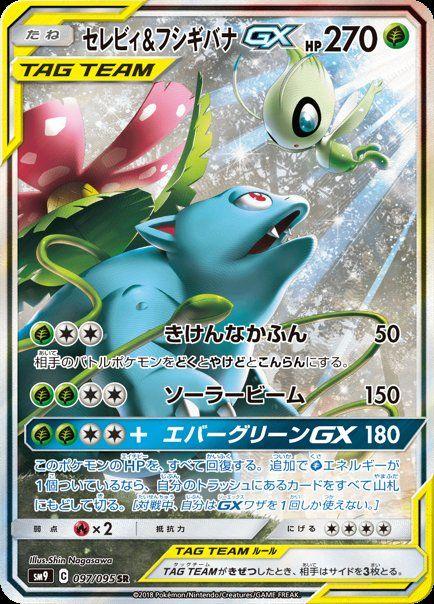 Serebii Net Tcg Tag Bolt 97 Celebi Venusaur Tag Gx Pokemon Cards Charizard Pokemon Tcg Cards Pokemon Card Memes