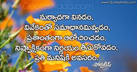 List Of Pinterest Telugu Quotes Love Funny Images Telugu Quotes