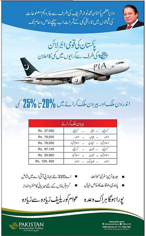 PIA Airline Reduce Ticket Price Domestic International New Price List Flight  Rates ba9ca9822