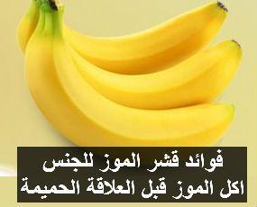 بينى فتس موقع فوائد الغذاء للصحة فوائد قشر الموز للجنس للجماع للرجال للنساء اكل الم Banana Food Fruit