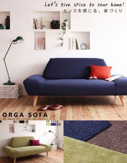 デザイン性の高いロータイプの2人掛けファブリックソファ ただ そこにあるだけで ソファのある風景 画像カタログ ソファ インテリア 装飾のアイデア ファブリック ソファ