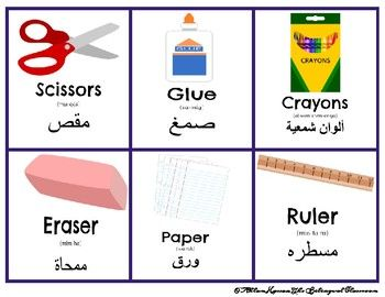 Arabic And English Esl Classroom Labels Classroom Labels Esl Classroom Classroom
