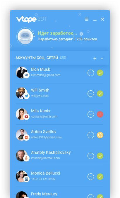 накрутка подписчиков инстаграм программа бесплатно скачать