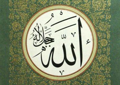 صور عن أسم الله عالم الصور Digital Graphics Art Allah Wallpaper Digital Graphics