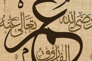 قصص تاريخية قديمة قصيرة قصة سيدنا عمر بن الخطاب رضي الله عنه Blog Blog Posts Arabic Calligraphy