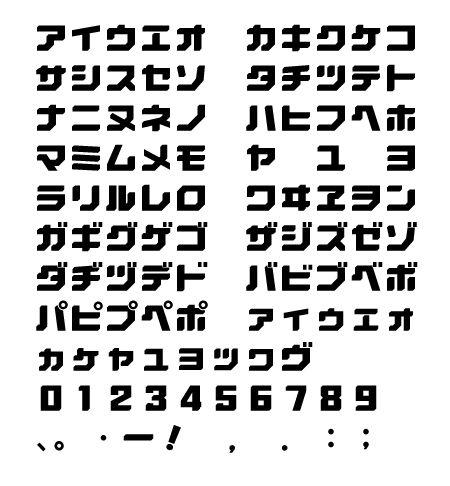 Idfontのフリーフォント Id カナ018 フリーフォントケンサク タイポグラフィーロゴ レタリング 文字 字体 デザイン