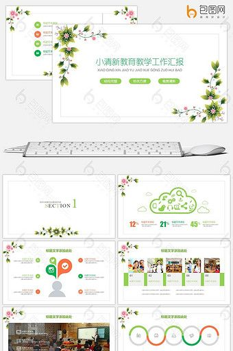Small Fresh Hand Painted Flowers Education Teaching Work Report Ppt Template Powerpoint Pptx Free Download Pikbest Powerpoint Ppt Template Teaching