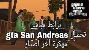 تحميل لعبة جاتا Gta San Andreas 2019 مهكرة للاندرويد San Andreas San Gta