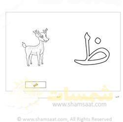 تلوين الحرف وصورة حرف الظاء تدريبات قبل الكتابة والتعرف على الحروف شمسات Alphabet Worksheets Math Notebooks Arabic Alphabet