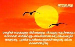 Malayalam Scrap Malayalam New Year Wish New Years Song Wedding Day Wishes Wedding Anniversary Wishes