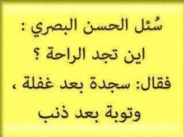 اقوال الحسن البصري عن الظلم Google Search Arabic Words Quotes Words
