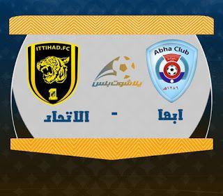مشاهدة مباراة الاتحاد وأبها بث مباشر اليوم 4 8 2020 في الدوري السعودي Abha Convenience Store Products Club