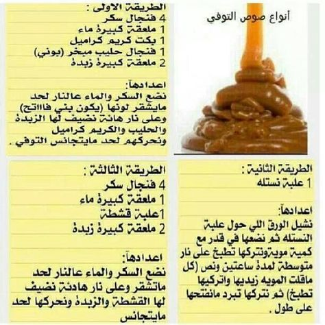 Pin By Dm Oo O On طبخ In 2020 Arabic Food Cooking Recipes Desserts Sweet Sauce