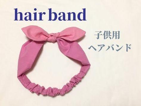 子供用ヘアバンドの作り方 可愛いリボン付き布で作るカチューシャ