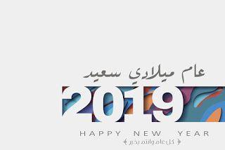 صور راس السنة الميلادية 2019 بطاقات تهنئة السنة الجديدة Happy New Year Happy New Happy