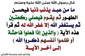 Pin By الدعوة إلى الله On أحاديث نبوية شريفة عن الاستغفار وبركاته Calligraphy Arabic Calligraphy