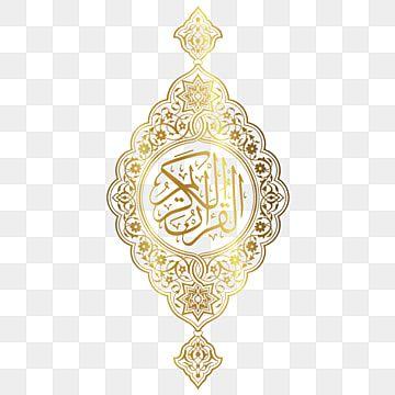 حلية المصحف مصحف زخرفة آل Png والمتجهات للتحميل مجانا In 2021 Vintage Frames Vector Pink Pattern Background Ramadan Background