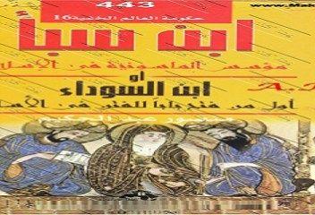 كتاب نواضر الايك في معرفه النيك الامام الحافظ عبد الرحمن السيوطي Pdf كتبي كتب عربية وعالمية Pdf Books Playbill Broadway