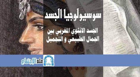 سوسيولوجيا الجسد الجسد الانثوي المغربي بين الجمال الطبيعي و التجميل Pdf Sociology
