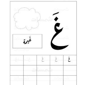 حرف الغين كامل تشكيل حركة الفتح شمسات Free Worksheets For Kids Alphabet Worksheets Islam For Kids